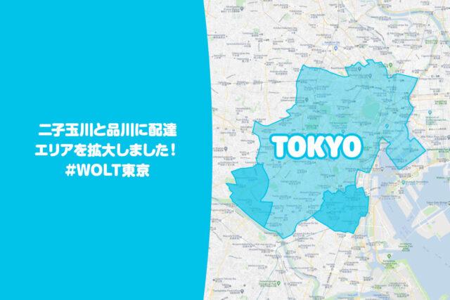 Wolt東京配達エリア【210603】