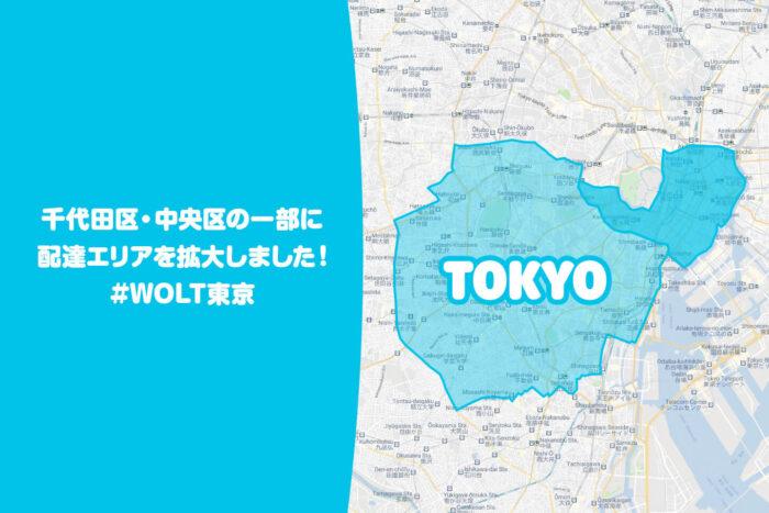 Wolt東京配達エリア(200212)
