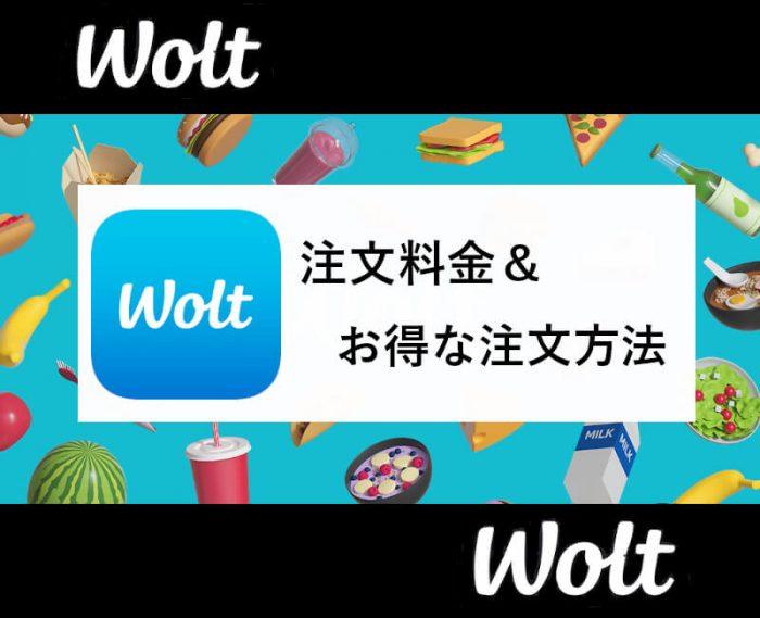 Wolt注文料金