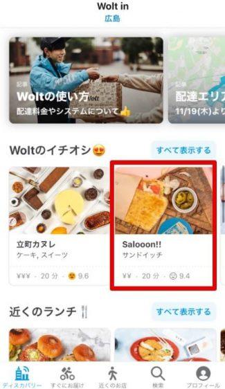 Wolt注文方法①店舗選択