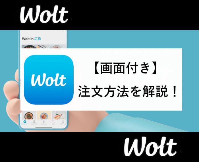 Wolt注文方法(アイキャッチ)