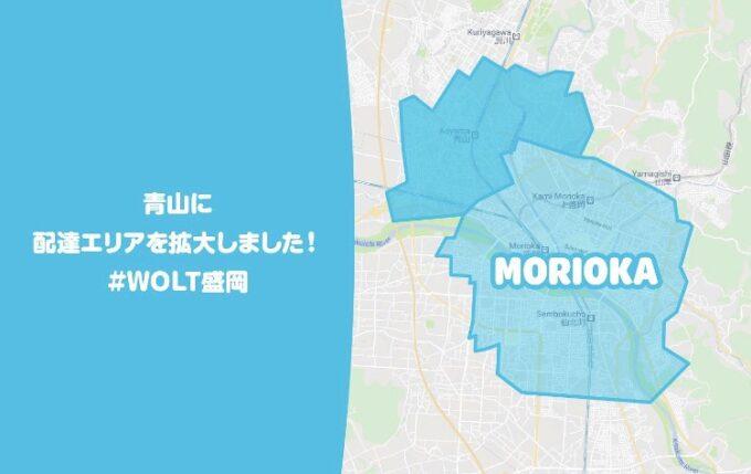 Wolt盛岡配達エリア【210722】