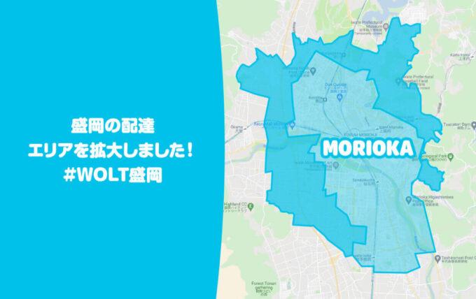 Wolt盛岡配達エリア拡大【211001】
