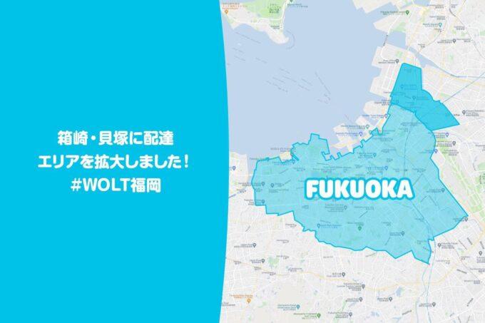 Wolt福岡エリア拡大【210913】