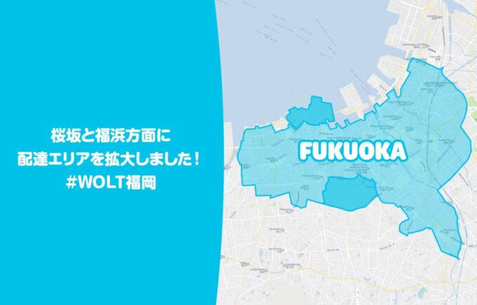 Wolt福岡配達エリア拡大【210422】