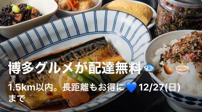 Wolt福岡配達手数料無料(201227)