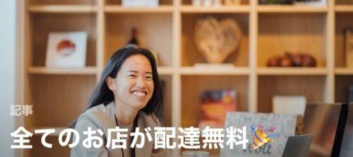 Wolt福岡配送料金無料キャンペーン