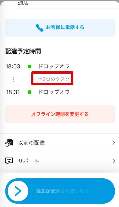 Wolt配達方法【タスク状況】