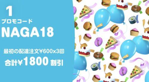 Wolt長岡初回クーポンコード【210728】