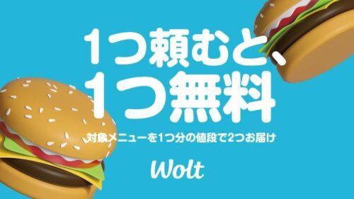 Wolt1つ頼むと1つ無料【210627】