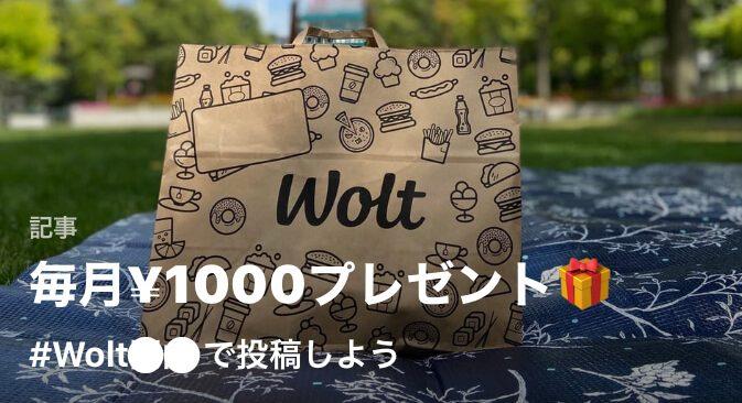 Wolt1000円プレゼントキャンペーン