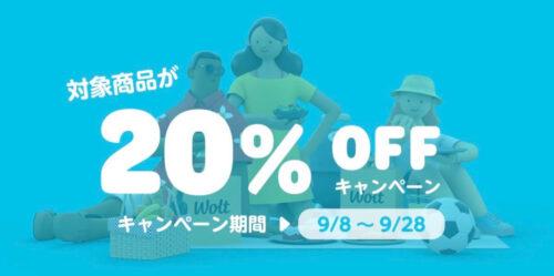Wolt20%オフキャンペーン【210928】