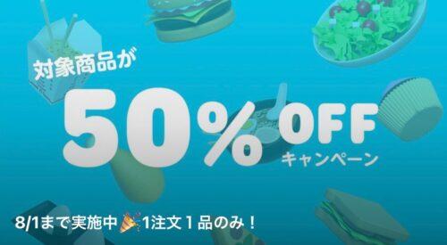 Wolt50%オフキャンペーン【210801】