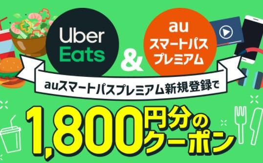 auスマートパスプレミアム(Uber Eats1800円)