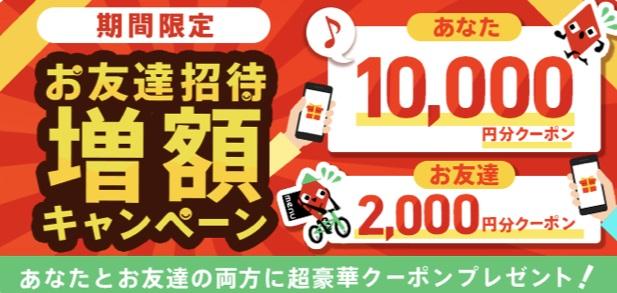 menuお友達招待増額キャンペーン(クーポン10000円)
