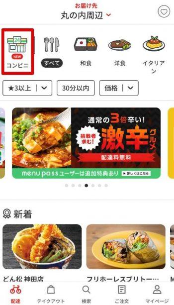 menuコンビニ選択画面
