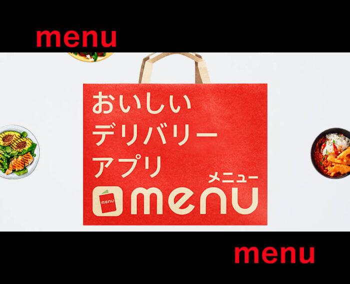 menuサービス概要
