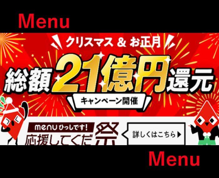 menu必死です!応援してくだ祭(21億円クーポン大還元)