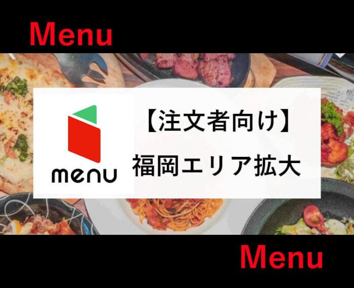 menuファミリーマート店舗