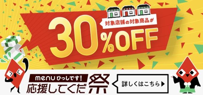 menu30%オフクーポン【加盟店の皆さまを応援してくだ祭】