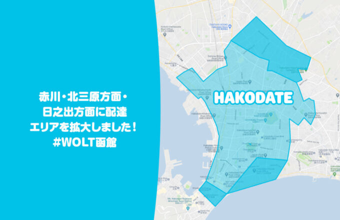 wolt函館配達エリア【210726】