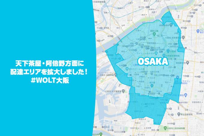 wolt大阪配達エリア【210726】