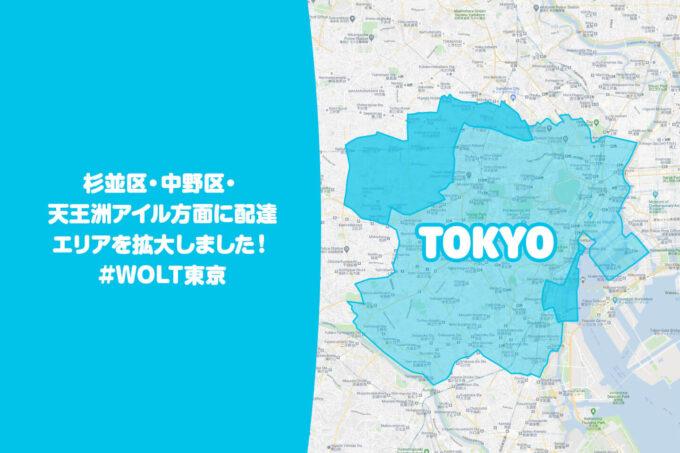 wolt東京配達エリア【210812】