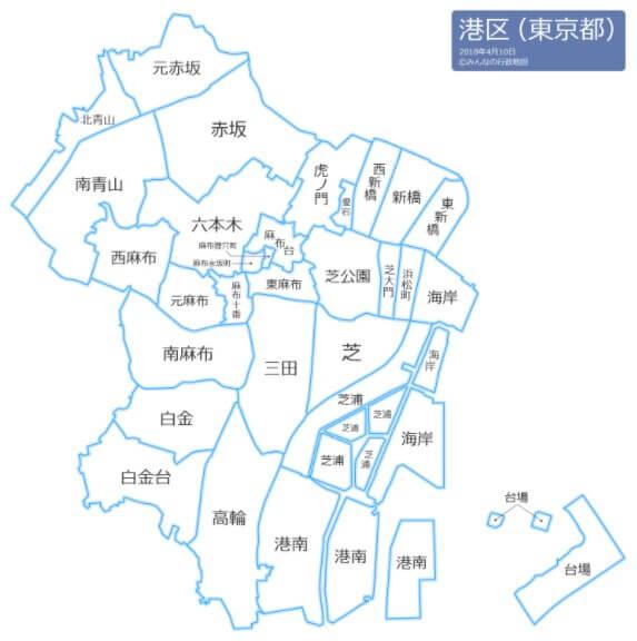 みんなの行政マップ(港区)
