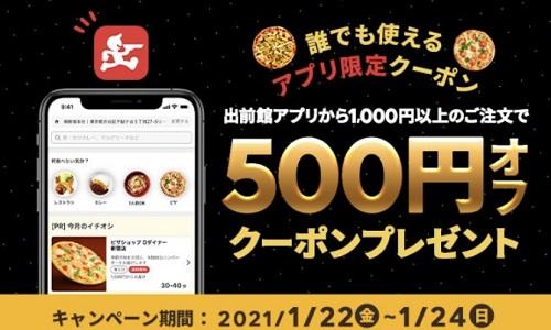 出前館500円クーポン【アプリ限定0124】