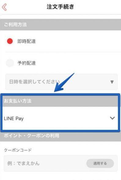 出前館支払い方法(支払い方法タップ)