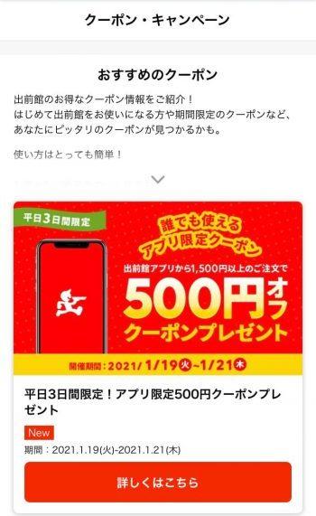 出前館クーポン・キャンペーンページ