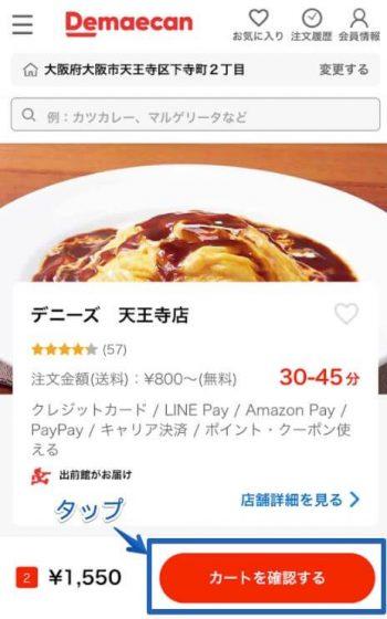 出前館クーポンコード利用方法【カート確認】