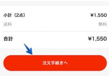 出前館クーポンコード利用方法【注文手続き】