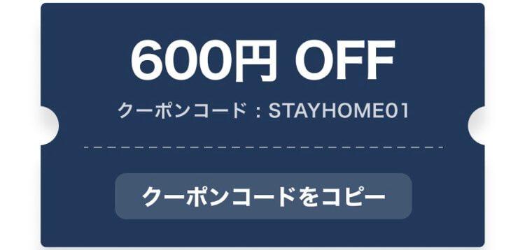 フードネコ600円オフクーポン【0124】