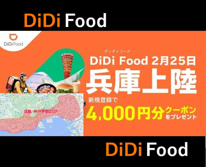 DiDiFood(DiDiフード)神戸エリア