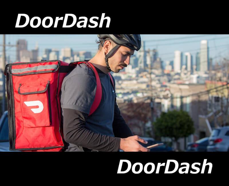 Doordash(ドアダッシュ)配達員