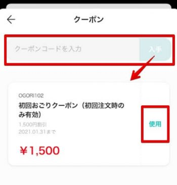 FOODNEKOクーポンの使い方【クーポンコード入力】