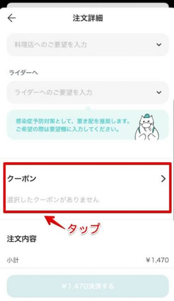 FOODNEKOクーポンの使い方【クーポン画面へ】