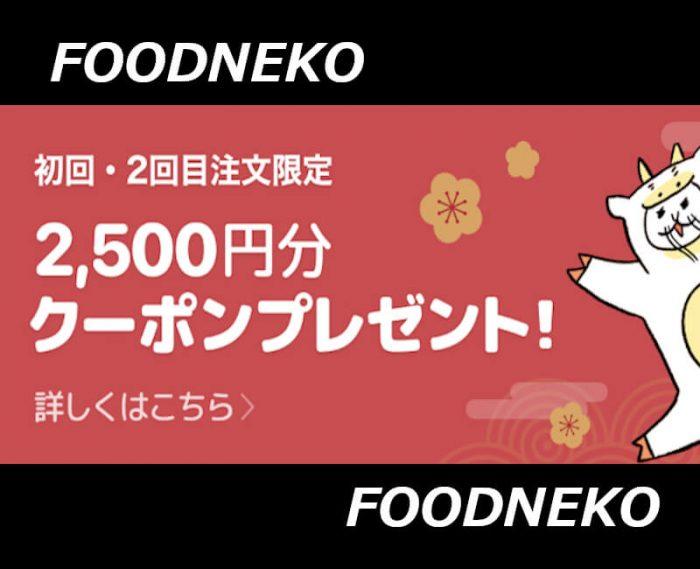 FOODNEKO(フードネコ)クーポンコード