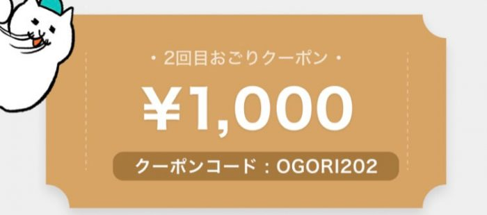 FOODNEKO2回目クーポン(1000円OGORI202)