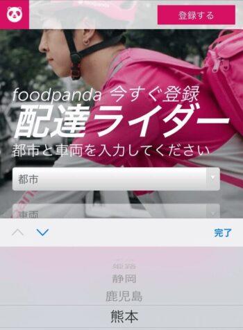 Foodpanda熊本配達員登録画面