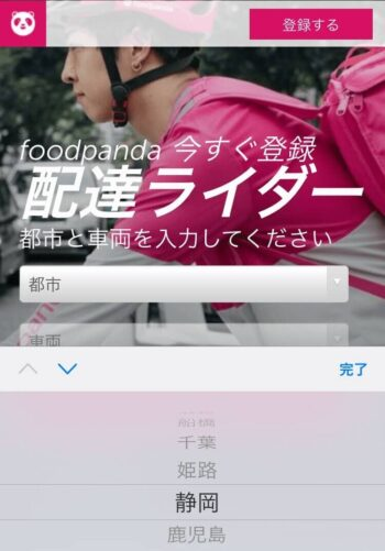 Foodpanda静岡配達員登録画面