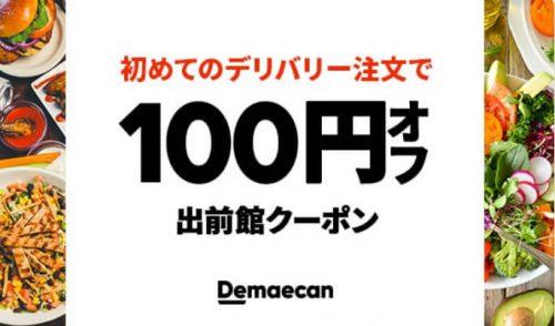出前館初回クーポン【100円オフ】