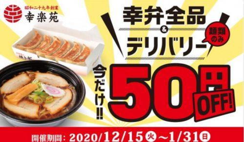 出前館幸楽苑50円オフキャンペーン