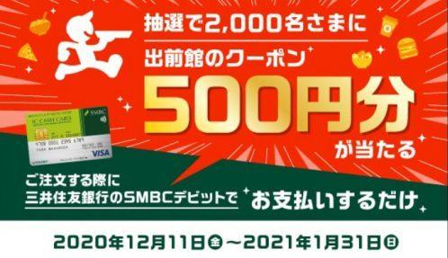 出前館三井住友デビット(500円オフ)