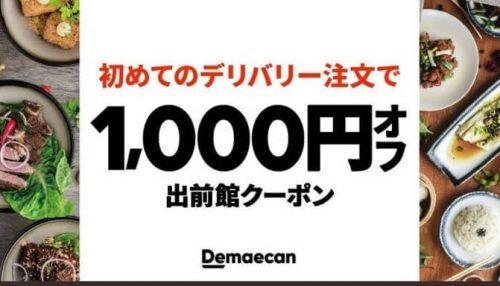出前館初回クーポン【1000円オフ】