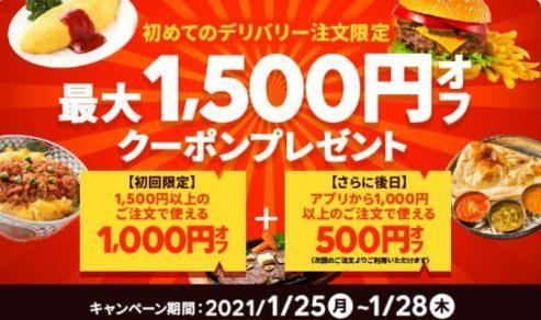 出前館初回クーポン1500円オフ