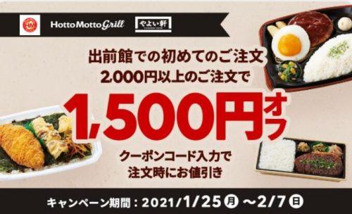 出前館×ほっともっと・やよい軒1500円クーポン(0207)
