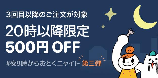 FOODNEKO500円オフクーポン(0207)