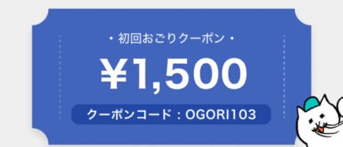 FOODNEKO初回クーポン【OGORI103】(0315)